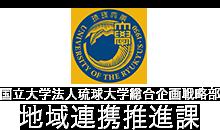 国立大学法人 琉球大学 総合企画戦略部 地域連携推進課