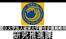 国立大学法人 琉球大学 学術国際部 研究協力課