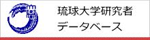 6_琉球大学研究者データベース