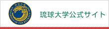 5_琉球大学