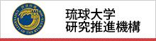 1_琉球大学 研究推進機構