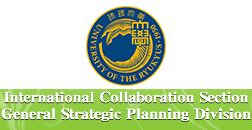 International Collaboration Section General Strategic Planning Division
