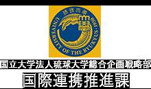 国立大学法人 琉球大学 総合企画戦略部 国際連携推進課