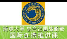琉球大学总合企画战略部国际连携推进课
