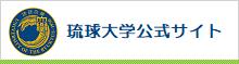 010_琉球大学公式サイト