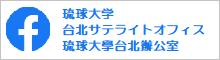 011_琉球大学台北サテライトオフィス
