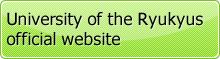 010_University of the Ryukyus official website