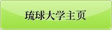 010_琉球大学主页