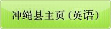 040_冲绳县主页(英语)