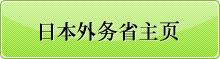 050_日本外务省主页