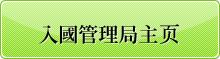 030_入國管理局主页