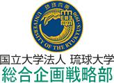 国立大学法人 琉球大学 総合企画戦略部